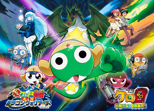 s05 special-0 — Keroro Gunso the Super Movie 4: Gekishin Dragon Warriors