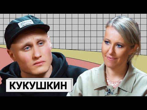 s02e26 — НИКИТА КУКУШКИН: вынос мозга Собчак, благотворительность иНепутин
