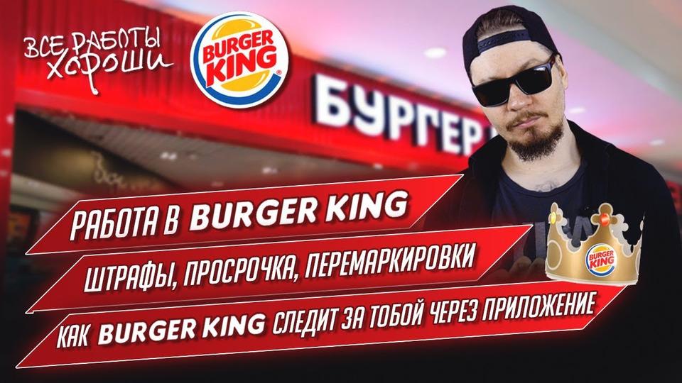s02e06 — Все оработе вБургер Кинг. Как Burger King следит затобой. Просрочки, перемаркировки, штрафы