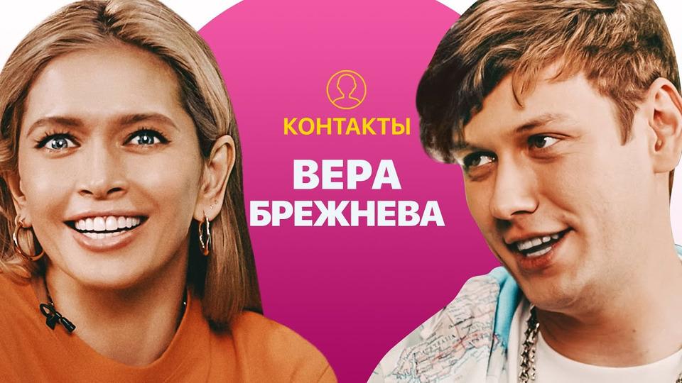 s01e36 — КОНТАКТЫ втелефоне Веры Брежневой: Меладзе, Ургант, Зеленский, Басков