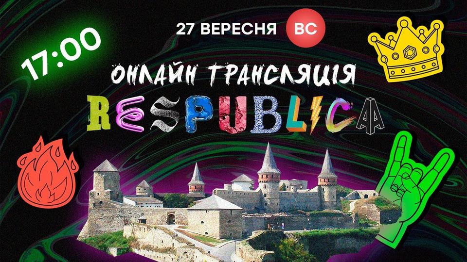 s2020 special-0 — Respublica FEST 2020 наСЛУХ // пряма трансляція