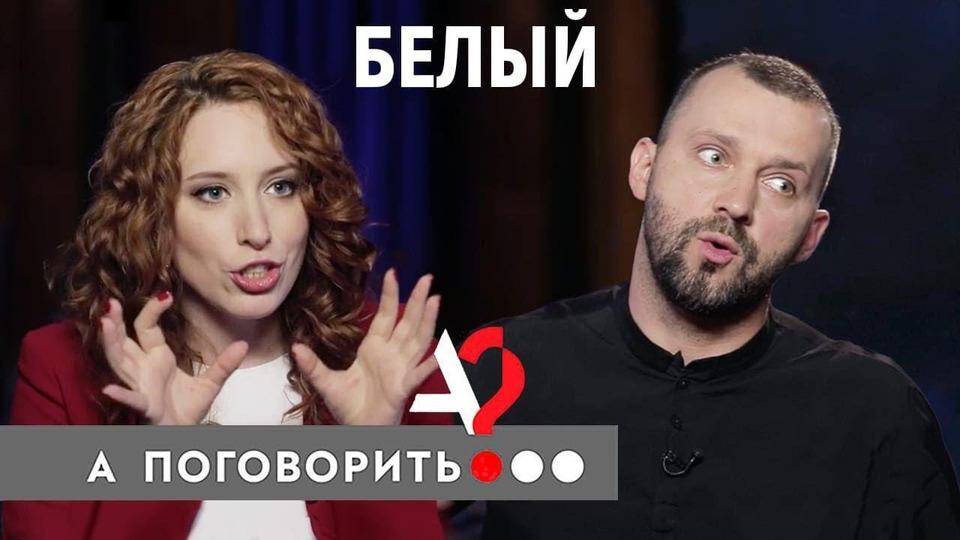 s03e06 — Руслан Белый: бабы, армия, отец, Путин