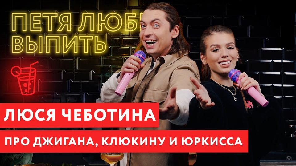 s03e13 — Люся Чеботина
