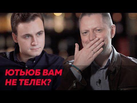 s01e10 — Блогер Соболев и журналист Пивоваров: Ютьюб против телека