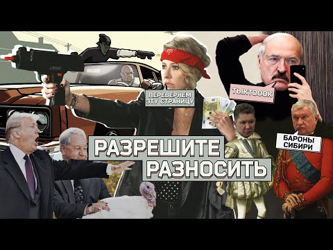 s02 special-19 — ОСТОРОЖНО: НОВОСТИ! Барон сибирский, Штирлиц дагестанский, Собчак разносит Москву. #19