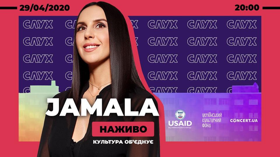 s2020 special-0 — JAMALA | Онлайн-концерт | НАЖИВО: культура об'єднує