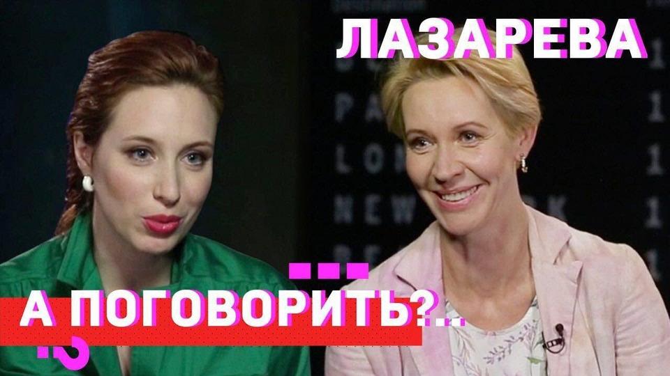 s01e26 — Татьяна Лазарева: