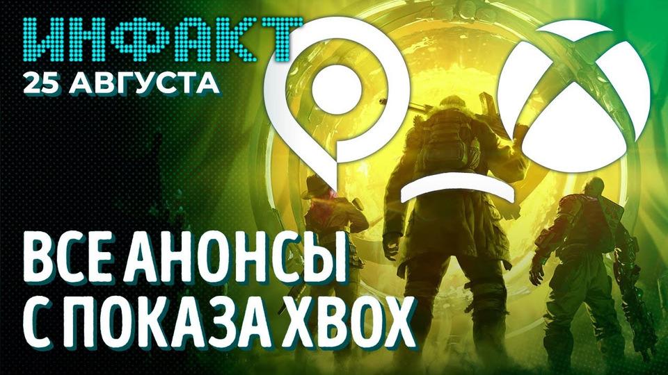 s07e157 — Блок смайлика самогусом, новости оForza Horizon 5, Dying Light 2 иDestiny 2, DLC для Wasteland 3…