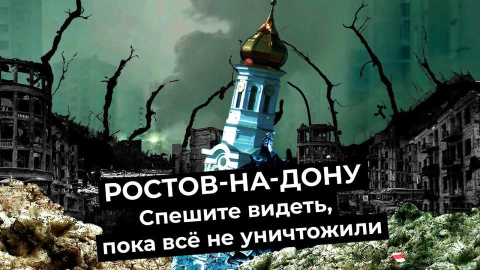s05e30 — Ростов-на-Дону: как мэрия уничтожает город | Колхозное благоустройство иисчезающая история