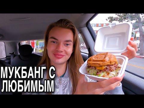 s04e59 — МУКБАНГ: сочный бургер скартошкойфри. Отличные новости уменя!
