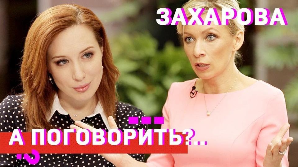 s01e44 — Мария Захарова: о грубых формулировках, чеченских геях, поэзии, муже и Украине