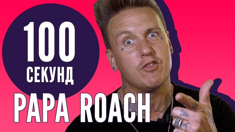 s2019e56 — PAPA ROACH відповідає наНЕОЧІКУВАНІ ПИТАННЯ | За100 секунд