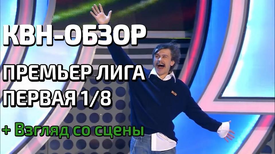s04e15 — КВН-Обзор. Премьер лига Первая 1/8 + Взгляд сосцены