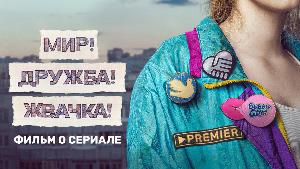 s01 special-1 — Фильм о сериале