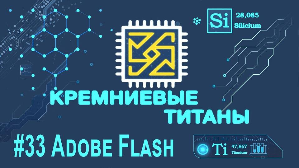 s05e01 — Кремниевые Титаны #33: Adobe Flash