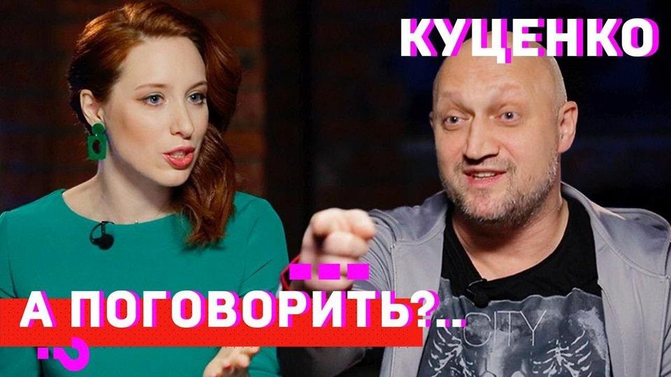 s01e50 — Куценко: Ольга. Путин. Милошевич. Голые сцены. Музыка. Допинги. Любовь-морковь.