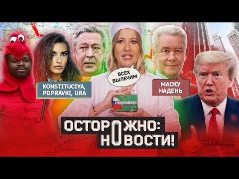 s01 special-5 — ОСТОРОЖНО: НОВОСТИ! НаСобянина надавили вКремле, аинстаграмщиц купили. Zoom, пока!