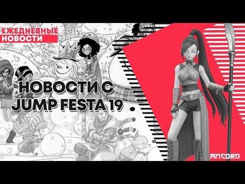 s01e34 — НОВОСТИ JUMP FESTA 19 | ANCORD