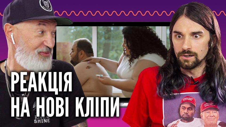 s2019e60 — ВЗРОСЛЫЕ иМОЛОДЫЕ смотрят украинские клипы | LATEXFAUNA, ВРЕМЯ ИСТЕКЛО, FO SHO, СТАСІК | Реакция