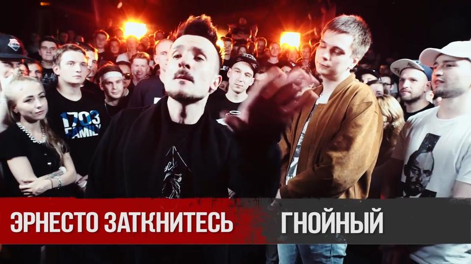 s03e10 — VERSUS X #SLOVOSPB: Эрнесто Заткнитесь X Гнойный