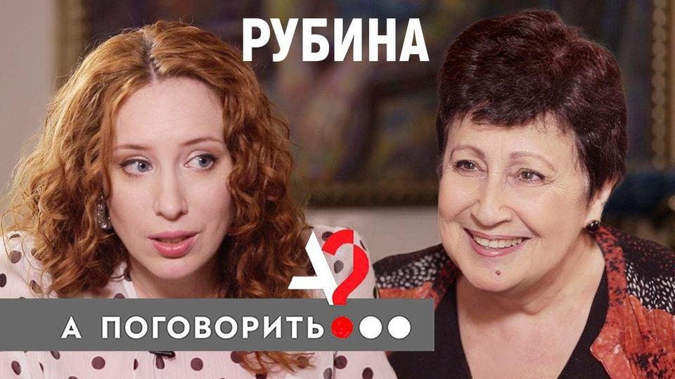 s03e10 — Дина Рубина. Как переехать в Израиль и остаться русским писателем?