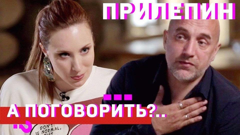 s01e36 — Захар Прилепин о Захарченко, Мотороле, Невзорове, Сталине и Путине