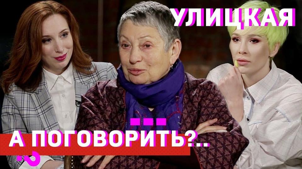 s01e17 — Людмила Улицкая: о раке груди, марихуане и тюремном способе правления