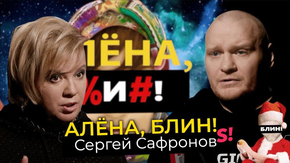 s01e56 — Сергей Сафронов— первое интервью оскандальном увольнении с«Битвы экстрасенсов»
