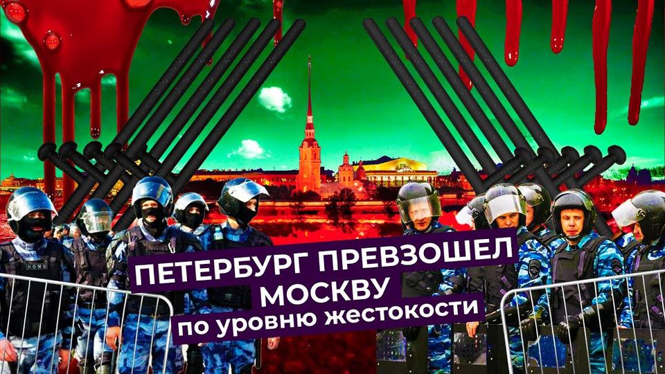 s05e20 — Питерский беспредел: избиения изадержания протестующих намитинге засвободу Навального