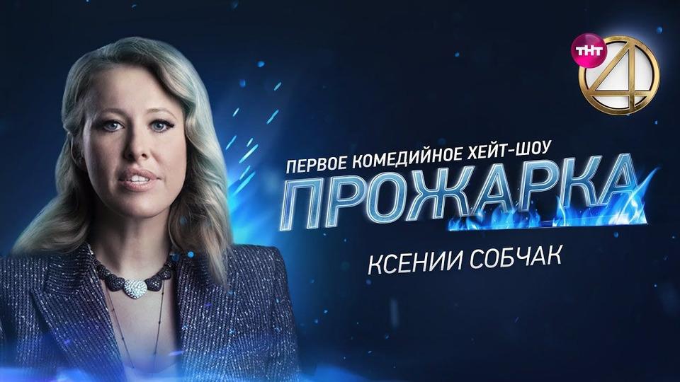 s02e05 — Выпуск 11. Ксения Собчак
