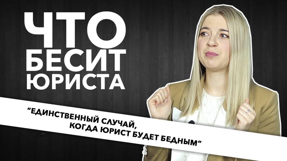 s04e24 — Что бесит юриста | Юлия Иськова