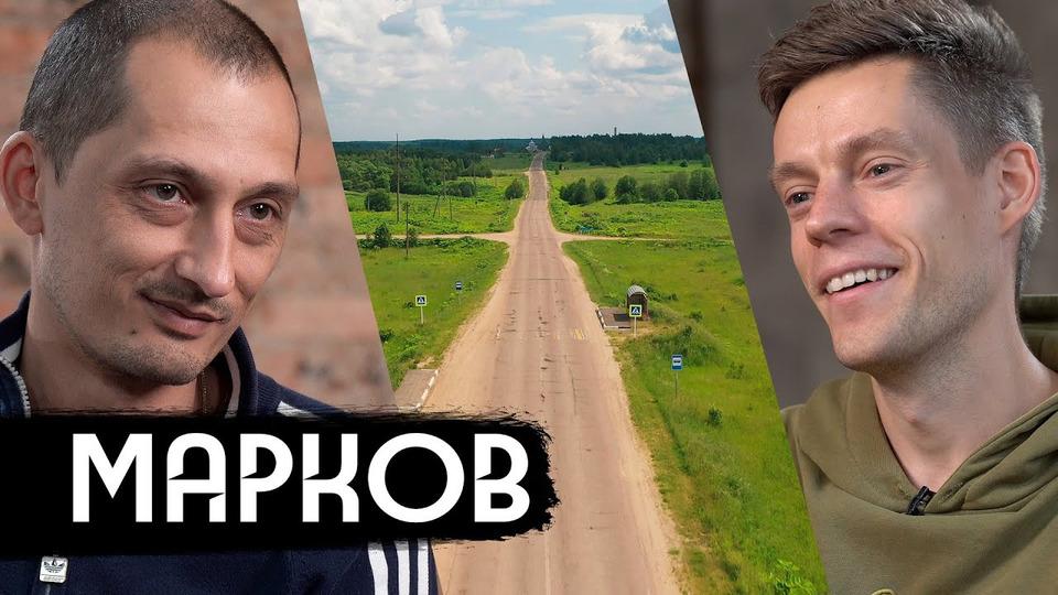 s07e20 — Марков— как живет русская провинция