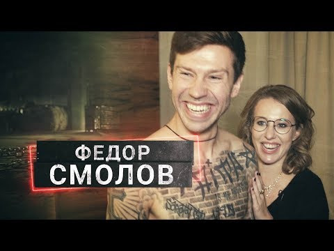 s01e01 — СМОЛОВ, ОСТОРОЖНО, СОБЧАК   Первое интервью после того пенальти