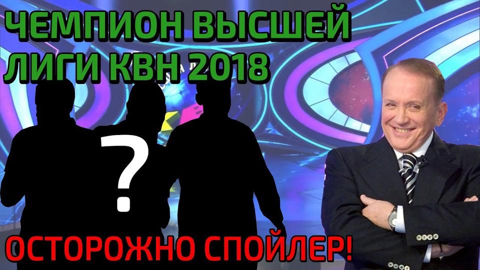 s04e32 — ЧЕМПИОН ВЫСШЕЙ ЛИГИ КВН 2018