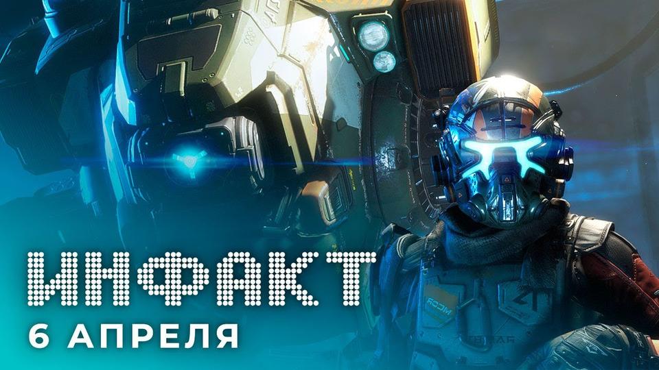 s07e63 — Titanfall вApex Legends, оружие Necromunda, огромная Switch, эксклюзивность паузы вOutriders…