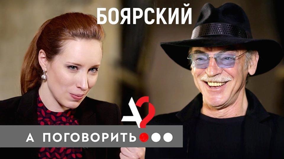 s02e16 — Михаил Боярский впервые видит Instagram, пьёт коктейль «Боярский», слышит про зарплату Сечина