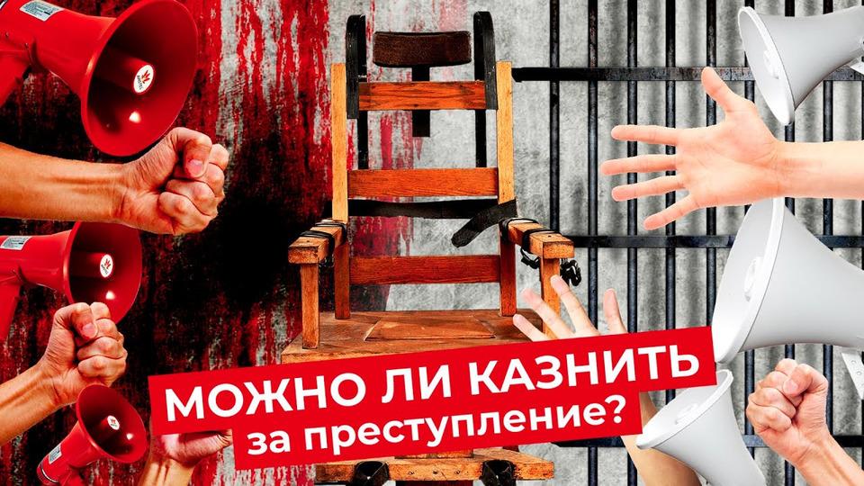 s05e36 — Смертная казнь: заили против | Риск судебной ошибки иэффективность наказания