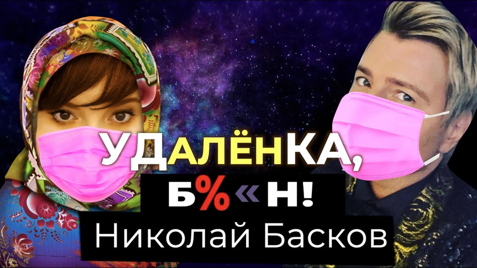 s01e17 — Николай Басков— заражение Лещенко, вирус как наказание свыше, благословение патриарха