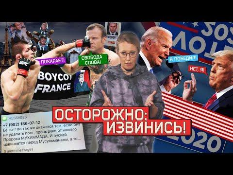 s02 special-16 — ОСТОРОЖНО: НОВОСТИ! Втелефоне- угрозы Собчак, вСША— выборы, встудии— мусульманин #16