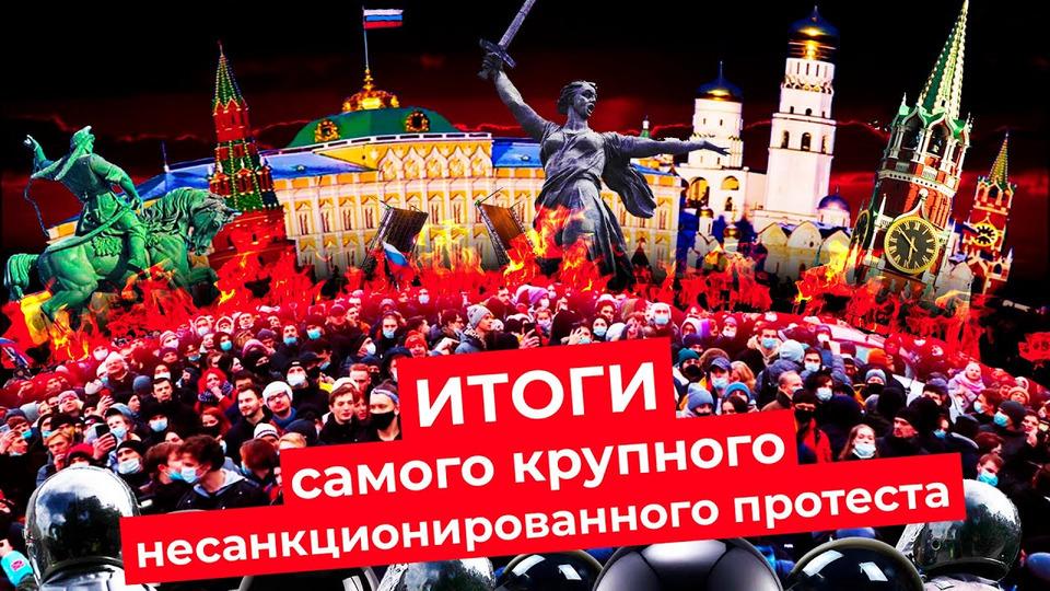 s05e15 — Рекордный несанкционированный протест России | Навальный смог вывести намитинг всю страну