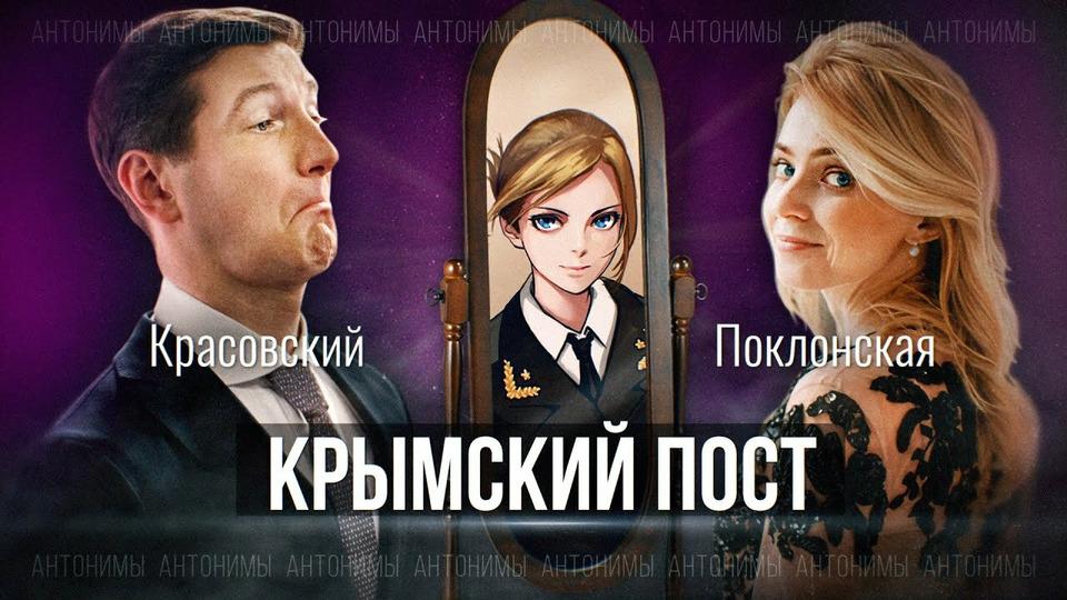 s01e27 — Крым. Седьмая годовщина воссоединения с Россией. Наталья Поклонская