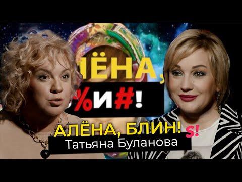 s01e85 — Татьяна Буланова— легендарные 90-е, популярность вTikTok, молодой бойфренд, политическая карьера