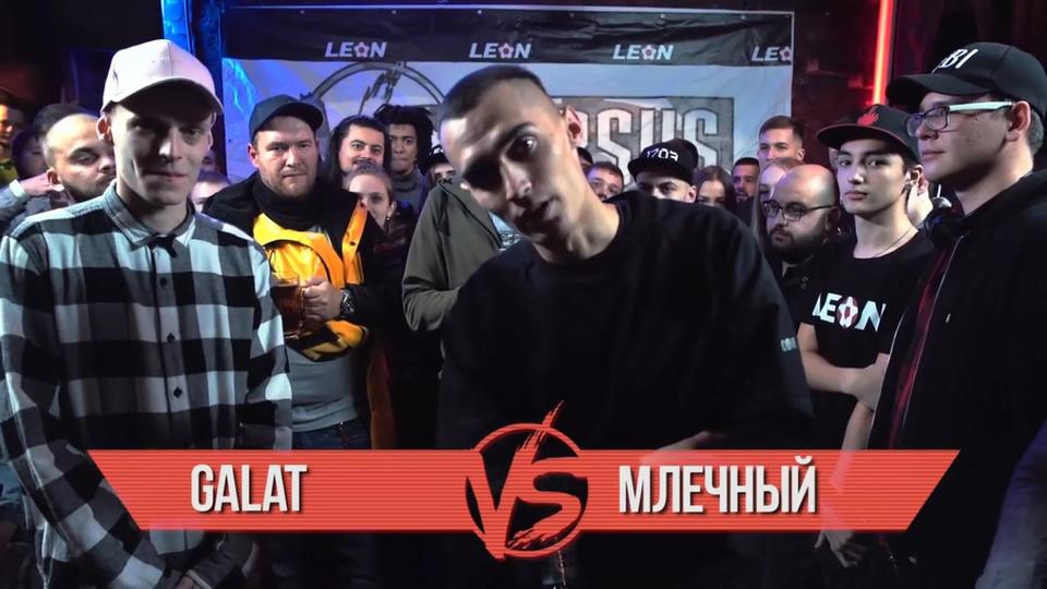 s03e12 — VERSUS #8 (сезон III): Galat VS Млечный
