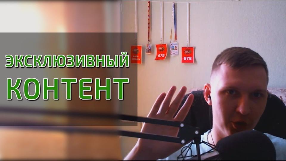 s05e14 — ЭКСКЛЮЗИВНЫЙ КОНТЕНТ