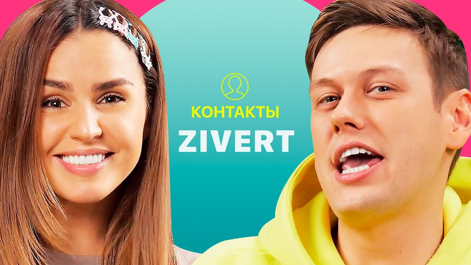 s01e16 — КОНТАКТЫ втелефоне Zivert: NILETTO, Дорофеева, Баста, продюсер HammAli & Navai
