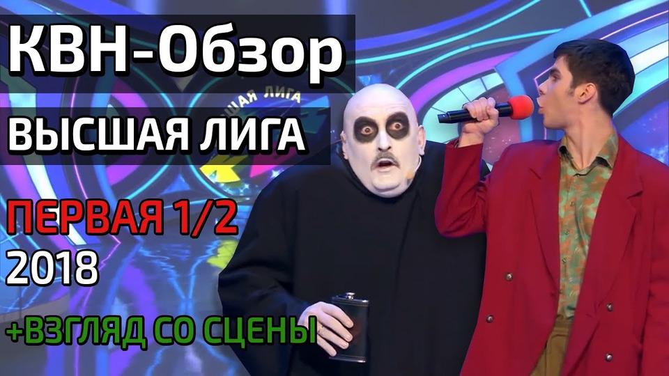 s04e25 — КВН-Обзор. Высшая лига Первая ½ 2018 + Взгляд сосцены