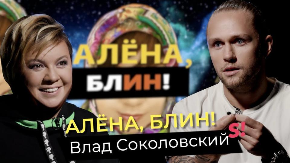 s01e33 — Влад Соколовский— жизнь после развода сДакотой, крах карьеры, депрессия, новая любовь
