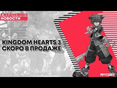 s01e29 — Kingdom Hearts 3 СКОРО В ПРОДАЖЕ | ANCORD