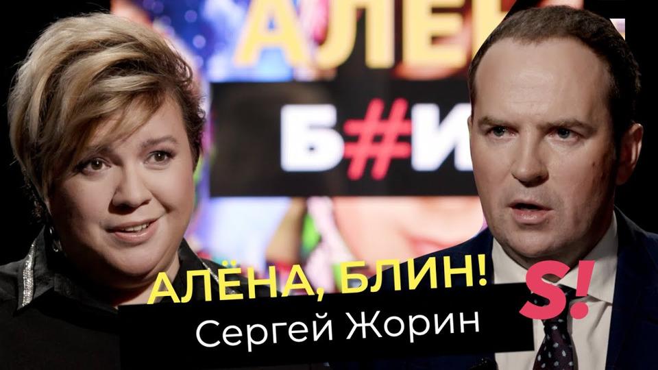 s01e14 — Сергей Жорин— ответ Гордон, правда оромане сСедоковой, защита Гуфа, гомофобия