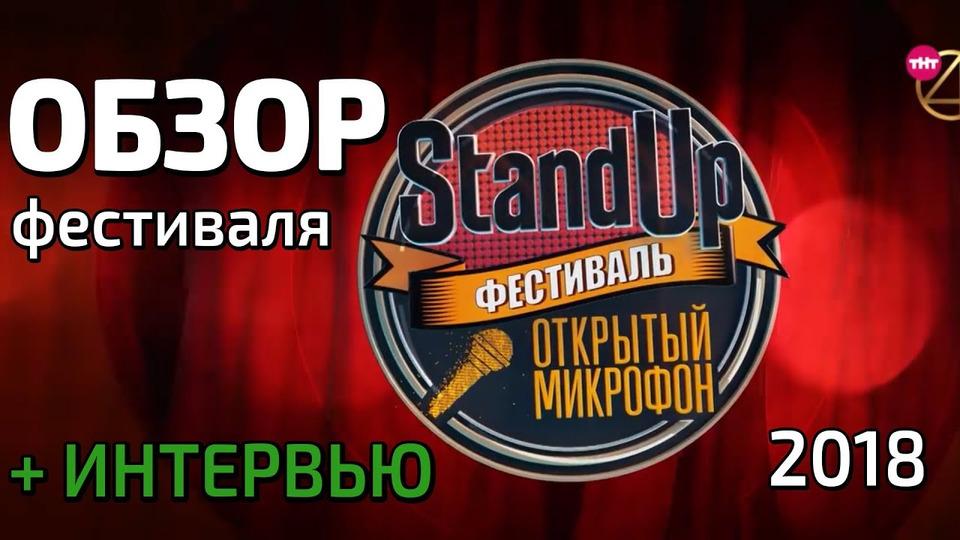 s04e08 — ОБЗОР: Стендап Фестиваль ТНТ + ИНТЕРВЬЮ